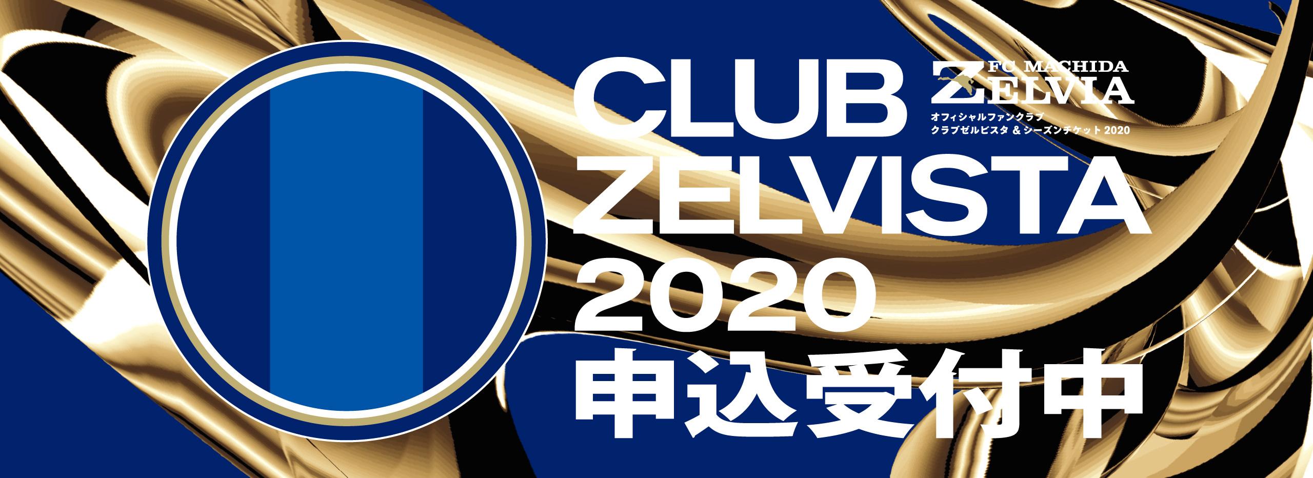 CLUB ZELVISTA 2020 申込受付中