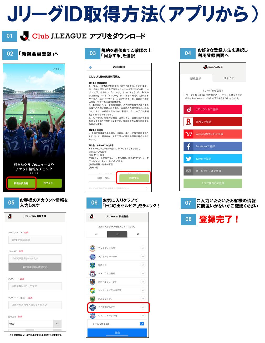 JリーグID取得方法(アプリから)