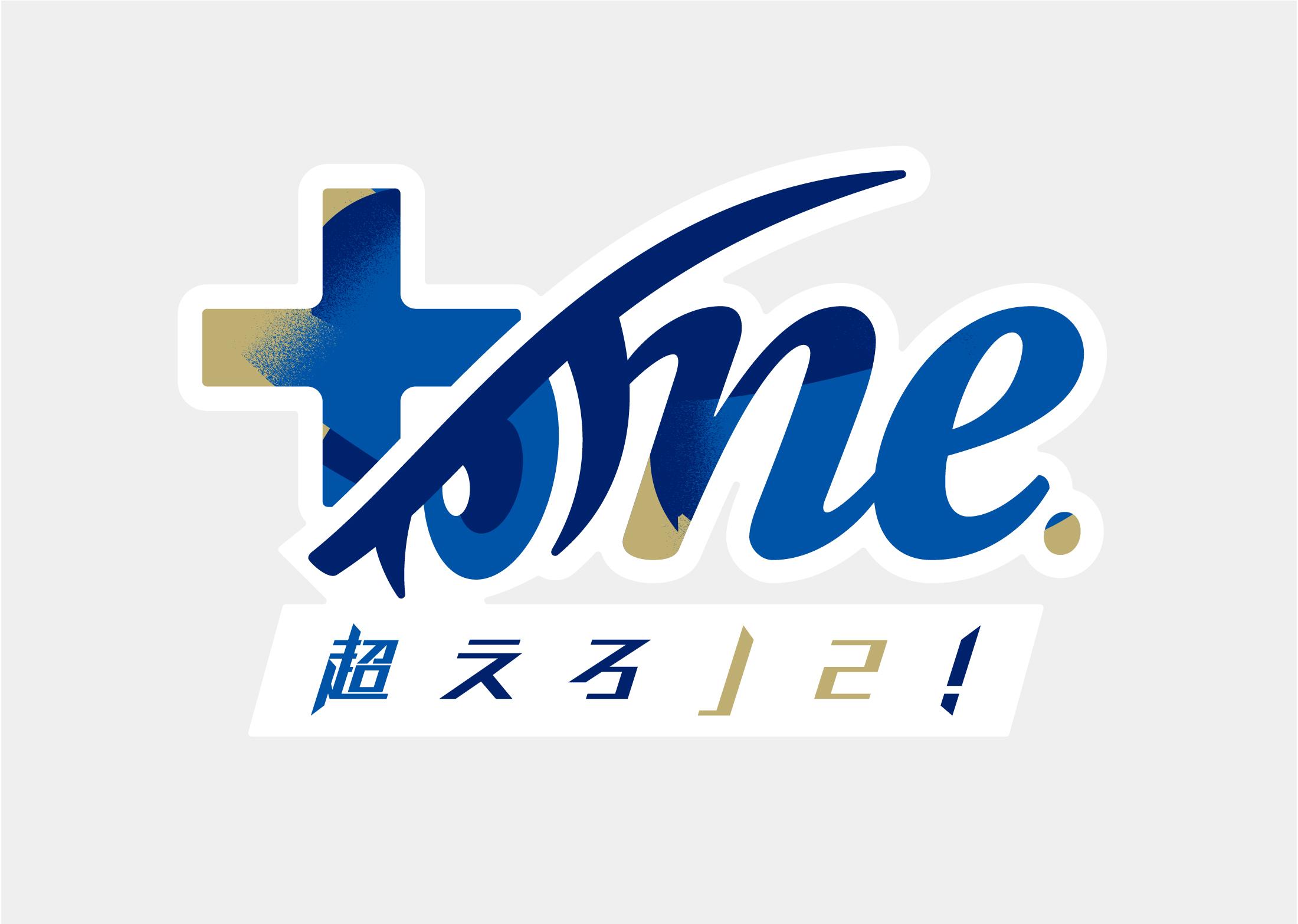 +one 超えろJ2!