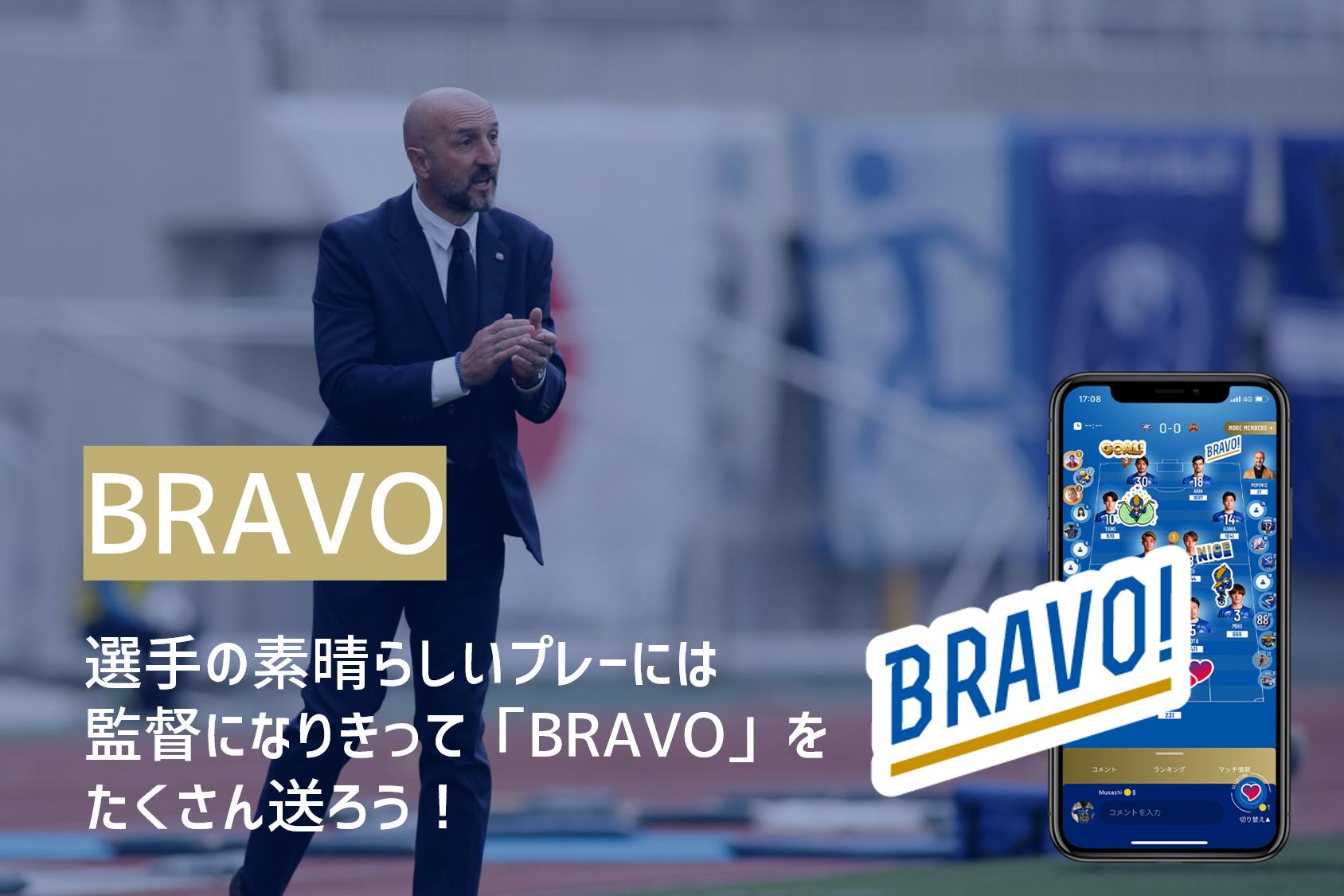 サポートアイテム 「BRAVO」の説明画像