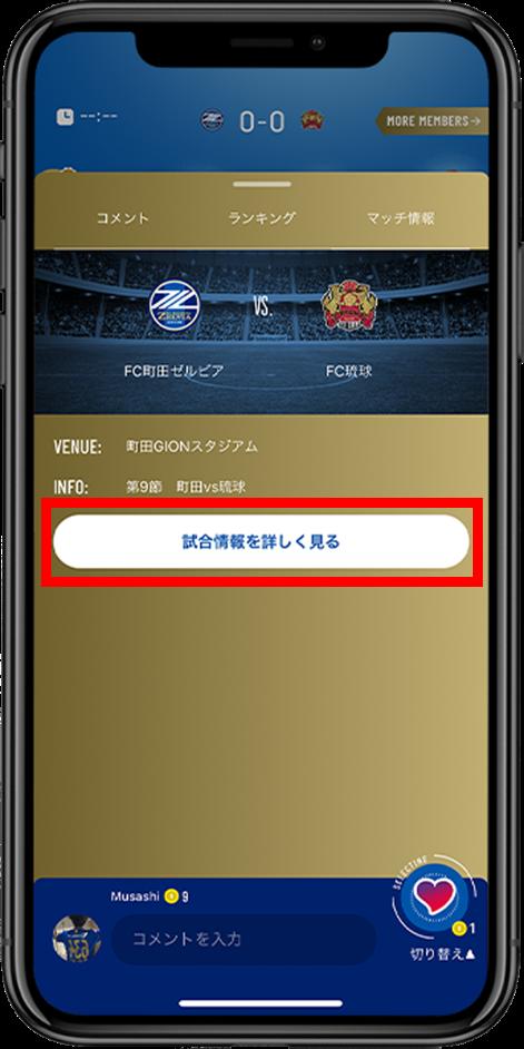 試合情報確認画面